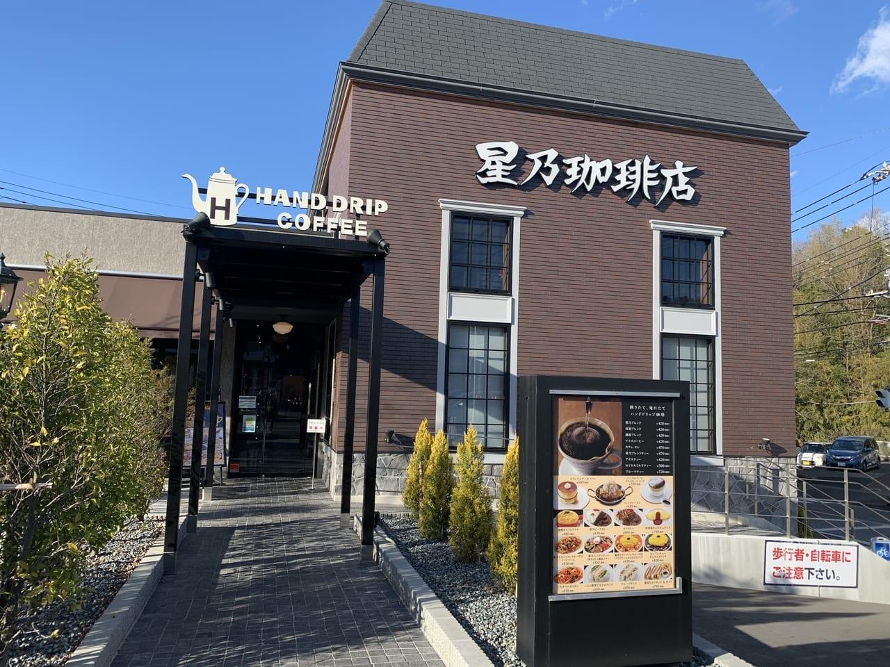 星乃珈琲店横浜上郷町店外観