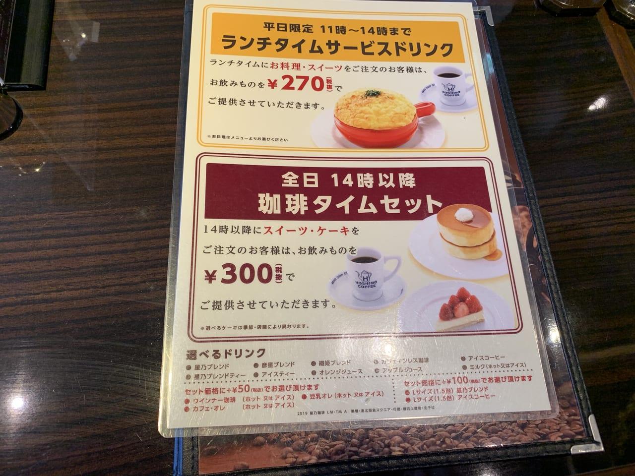 横浜 店 星乃 珈琲