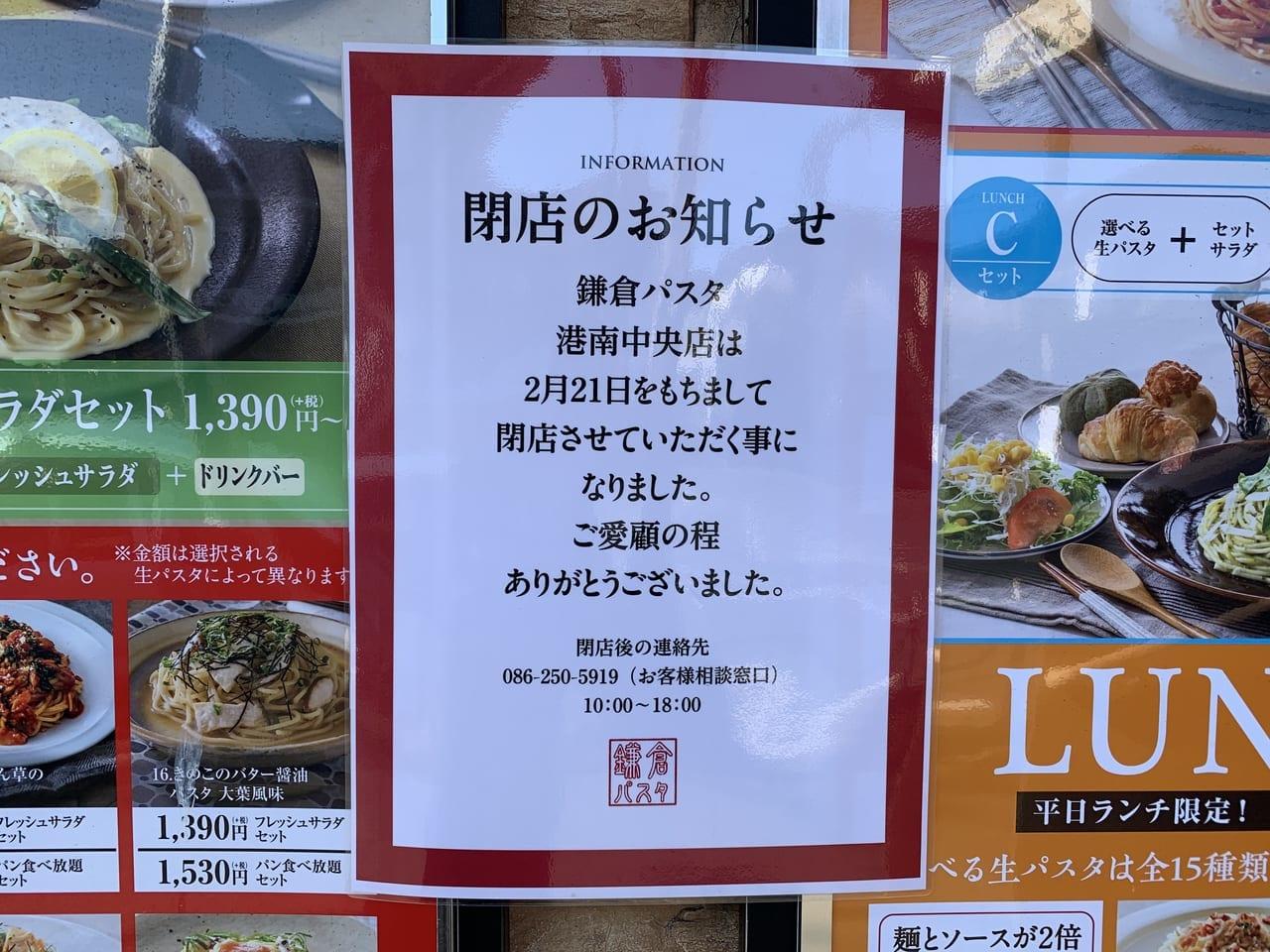 鎌倉パスタ閉店のお知らせ