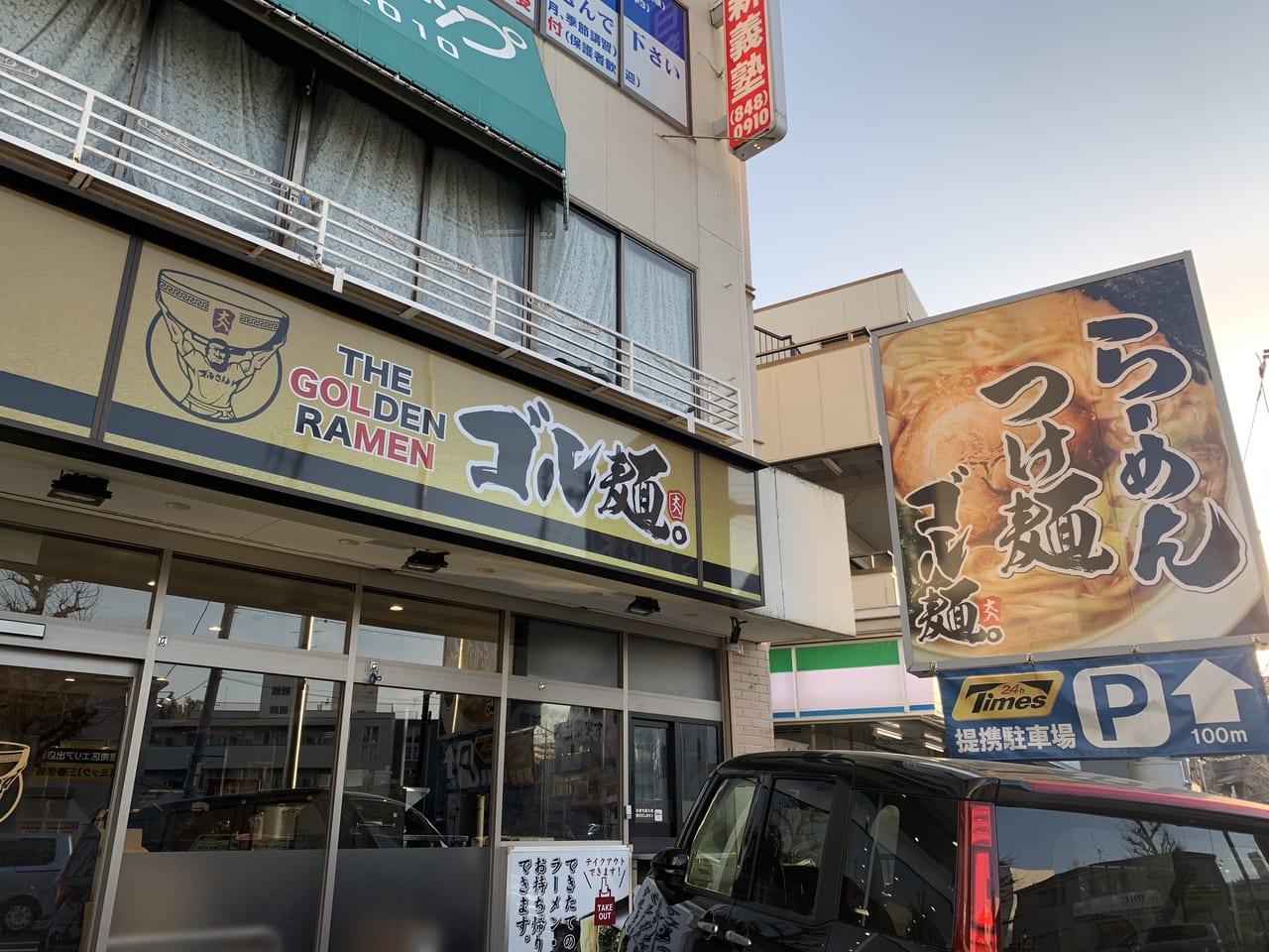 ゴル麺港南中央店