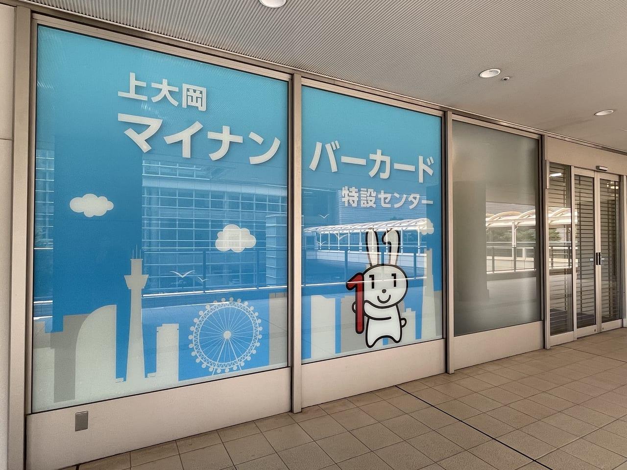 マイナンバーカード 予約 横浜 マイナンバーカードの受取に必要なものは何ですか。